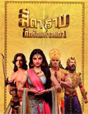 Indian TV series : Siya Ke Ram (Complete Boxset)