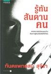 Book : Roo Tan Sundarn Kon
