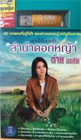 MP3 : Tai Orathai - Lum Num Dok Ya (USB Drive)