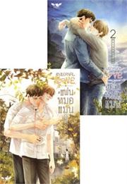 Thai Novel : INTERNAL 1+2