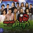 Karaoke DVD : Grammy Gold - Pleng Dunk Lun Toong