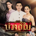 Thai TV series : Buang Sabaai [ DVD ]
