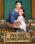 Thai TV series : Thong Ake Mhorya Taa Chalong [ DVD ]