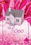 Thai Novel : Fhun Dee Wa Mee Thur