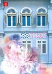 Thai Novel : Teerakarn