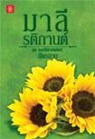 Thai Novel : Malee Ratikarn