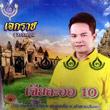 Eakarach Suwannapoom : Jia Lah Aor 10