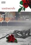 Thai Novel : Roy Ruk Prarngjai