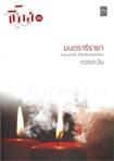 Thai Novel : Montra Ree Raya