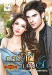 Thai Novel : Kol Raai Sumpus Ruk