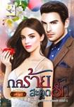 Thai Novel : Kol Raai Sadud Ruk
