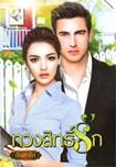 Thai Novel : Tuang Sit Ruk