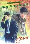 Thai Novel : Kek Taab Taai Khunchai Roop Lor