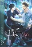 Thai Novel : Long Hai Roo Wa Ruk