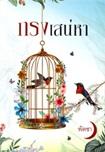 Thai Novel : Krong Sanaehar