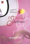 Thai Novel : Trarb Nun Chan Ruk Thur