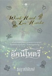 Thai Novel : Akkanee Hotree