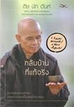 Book : Klub Baan Tee Tae Jing
