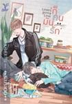 Thai Novel : Lovers gonna Love