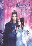 Thai Novel : Wangye...Lawent Kaa Thur