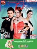 'Fai Hima' Lakorn magazine (Parppayon Bunterng)