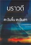 Thai Novel : Tawan Kuen Tawan Laa