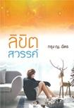 Thai Novel : Likit Sawan