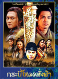 HK TV series : Ni Shui Han [ DVD ]