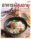Cook Book : Arharn Poo Soong Aryu