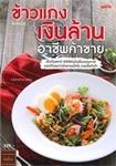 Cook Book : Kao Kang Ngern Larn Archeep Kaa kAai