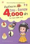 Book : Sub Mhuad Thai English 4000 Kum
