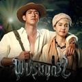 Thai TV series : Patchara Montra [ DVD ]