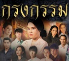 Thai TV series : Krong Kama [ DVD ]