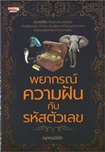 Book : Payakorn Kwarmfun Gub Rahus Tua Lek