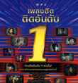 MP3 : GMM Grammy - Pleng Hit Tid Un Dub 1