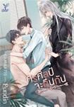 Thai Novel : SornSilp Ja Kin Kun