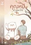 Thai Novel : Khun Mhee Patiharn
