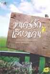 Thai Novel : Monruk Siengkaan