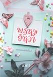 Thai Novel : Prom Yiwha