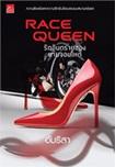 Thai Novel : Race Queen