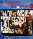 MP3 : GMM Grammy - Pleng Lakorn Hit Pen Larn Larn Vol.3