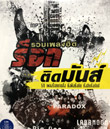 MP3 : GMM Grammy - Rock Tid Mun