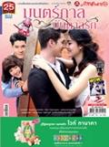 'Monkarn Bundarn Ruk' Lakorn magazine (Parppayon Bunterng)