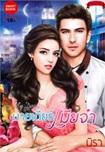 Thai Novel : My Dear