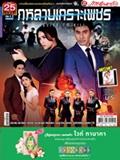 'Kularb Kror Petch' Lakorn magazine (Parppayon Bunterng)