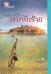 Thai Novel : Kol Luang Ruk Mafia Raai