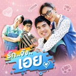 Thai TV series : Ruk Jung Aeuy [ DVD ]