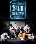 Thai TV series : Wai Saab Salhak Khard 2 [ DVD ]
