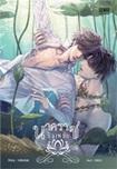 Thai Novel : Nakarach Wiwart Ruk