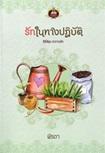 Thai Novel : Ruk Nai Tarng Patibat